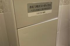 ルミネ北千住(8F)の授乳室・オムツ替え台情報