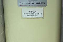 マリオパスタ(2F)のオムツ替え台情報