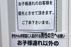 イトーヨーカドー 青森店(2F)の授乳室・オムツ替え台情報