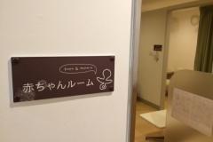 T-FACE(B館7階)の授乳室・オムツ替え台情報