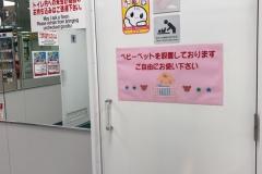 ヤマダ電機 テックランド三木店(1F)の授乳室・オムツ替え台情報