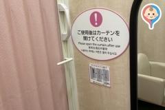 ジョーシン 岡崎イオンモール店(4F)の授乳室・オムツ替え台情報