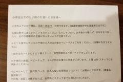 おふろcafe bijinyu | 美肌湯 | オフロカフェ ビジンユ(1F)のオムツ替え台情報