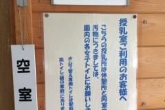 楽寿園の授乳室・オムツ替え台情報