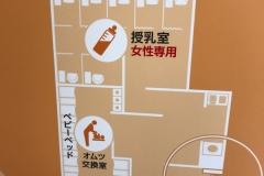 ららぽーとTOKYO-BAY(船橋)(西館2階 赤ちゃん本舗前)の授乳室・オムツ替え台情報