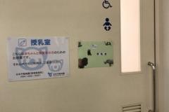 日本平動物園 レストハウスの授乳室・オムツ替え台情報
