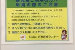 京都医療センター(1F)の授乳室・オムツ替え台情報