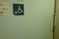 滝野川西区民センター 多機能トイレ(1F)のオムツ替え台情報