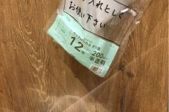 カインズ小島田店(1F)