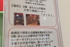イオンスタイル板橋前野町(3F)の授乳室・オムツ替え台情報