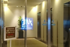 阪急大井町ガーデン(2階)の授乳室・オムツ替え台情報