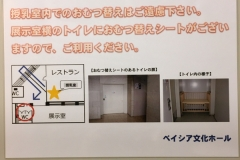 ベイシア文化ホール (群馬県民会館)(1F)の授乳室情報
