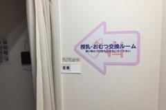 西松屋 自治医大店の授乳室・オムツ替え台情報