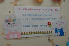 蓮田サービスエリア 下りの授乳室・オムツ替え台情報