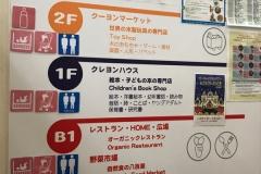 クレヨンハウス東京店(2F)の授乳室・オムツ替え台情報