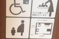 ライフ大倉山(2F)のオムツ替え台情報