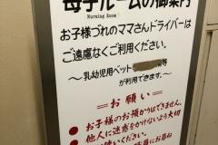 愛媛県運転免許センター(1F)の授乳室情報