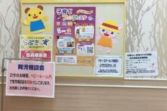 アル・プラザ醍醐(3階)の授乳室・オムツ替え台情報