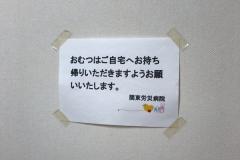 関東労災病院(2F)