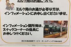 紀ノ川SA 下りの授乳室・オムツ替え台情報