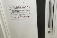 そごう徳島店(5階)の授乳室・オムツ替え台情報
