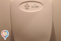 MITARU COFFEEのオムツ替え台情報