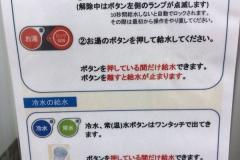 アズ熊谷(4F)の授乳室・オムツ替え台情報