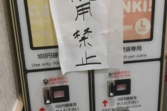 イーアスつくば(1F)の授乳室・オムツ替え台情報