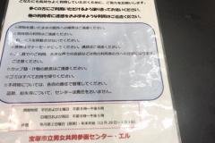 宝塚市立男女共同参画センター(4F)の授乳室・オムツ替え台情報