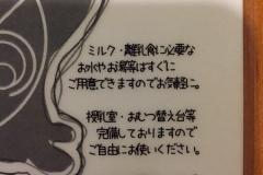 玉堀 長屋カフェ&ダイニング 光ル(1F)の授乳室・オムツ替え台情報