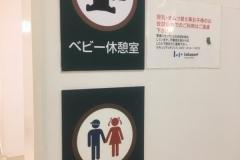 ららぽーと横浜(2階)の授乳室・オムツ替え台情報