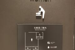 JR東日本 渋谷駅(改札内)のオムツ替え台情報