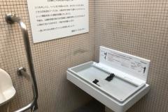 公衆トイレ(1F)のオムツ替え台情報