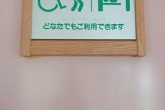 勤労者福祉センター(3F)のオムツ替え台情報