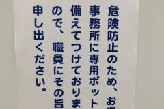 高槻市富田ふれあい文化センター(1F)の授乳室・オムツ替え台情報