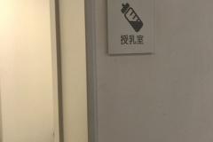 横浜市 北部斎場の授乳室情報