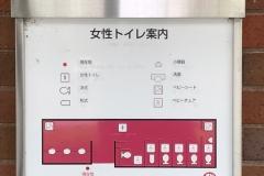 箕面駅前公衆トイレ(1F)のオムツ替え台情報