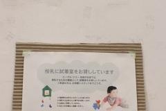 ピープルツリー自由が丘店(1F)の授乳室情報