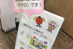 久喜市役所(1F)の授乳室・オムツ替え台情報