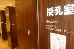 ららぽーと甲子園(2階 マウンテンブリーズ(ベビーコーナー「ららキッズパーク」内)の授乳室・オムツ替え台情報