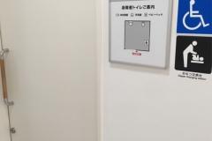 宇奈月駅(2F)の授乳室・オムツ替え台情報