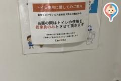 キャンドゥ勝どき駅前店(2F)のオムツ替え台情報