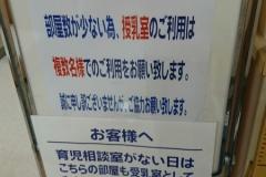イトーヨーカドー南大沢店(3F)の授乳室・オムツ替え台情報