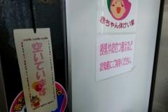 北区役所(2F)の授乳室・オムツ替え台情報