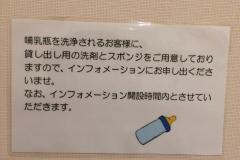 宮原サービスエリア(上り線)の授乳室・オムツ替え台情報