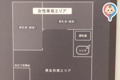 ガーデンズ千早(2F)の授乳室・オムツ替え台情報