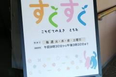 長岡市子ども家庭センター 子育ての駅とちお・すくすく(2F)の授乳室・オムツ替え台情報