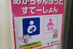 浦安市役所 当代島公民館(3F)の授乳室・オムツ替え台情報