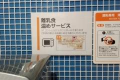 ショッピングモールユニモちはら台(1F 無印良品脇)の授乳室・オムツ替え台情報