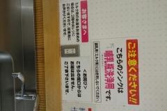 イオン 高橋店(2F)の授乳室・オムツ替え台情報